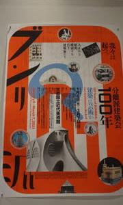 京都国立近代美術館で3月7日まで開催「分離派建築会100年展ー建築は芸術か?」デザイン好きならぜひ…