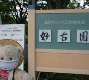 京都から新幹線で45分。日帰り旅で楽しむ「姫路」。日本庭園の「好古園」。坂本龍馬も訪れた鰻屋の老舗「森重」。