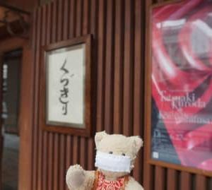 [鍵善良房」の美術館「ZENBI」。6月27日まで開館記念特別展「黒田辰秋と鍵善良房~結ばれた美への約束~」