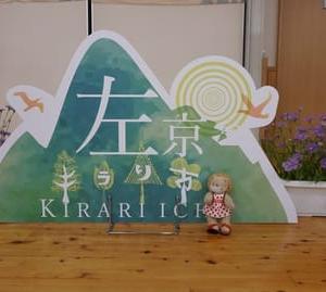 豊かな自然の京都左京区の北エリアの物産展「左京キラリ市」