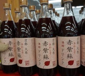 京都大原生まれのぽん酢やドレッシング、赤紫蘇ドリンク。「味工房 志野」