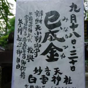 金運アップの弁財天小判の「巳成金(みなりかね)」の授与。京都御苑内の「白雲神社」で
