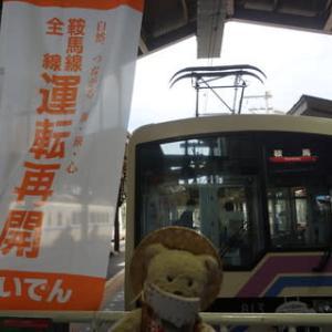 9月18日に「出町柳駅~鞍馬駅」が1年2か月ぶりに再開した叡山電車。待ち遠しかったこの日