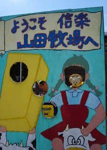 本物の牛乳づくり。信楽の「山田牧場」。創業は、戦前、京都百万遍で。