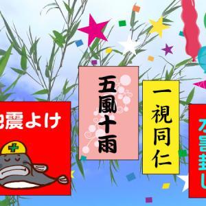 七夕祭り2020