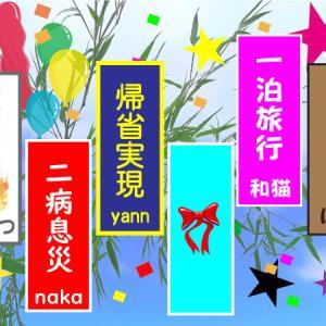 七夕祭り2020-2