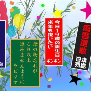 七夕祭り2020-4