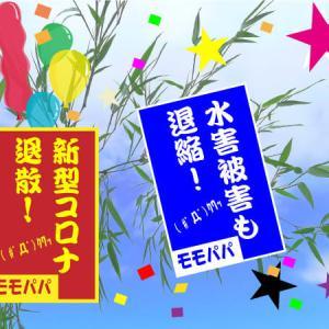 七夕祭り2020-6