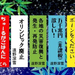 星に願いを2021-2