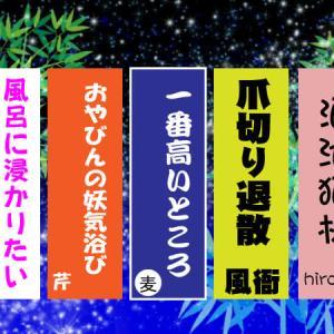 星に願いを2021-4