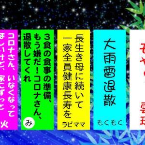 星に願いを2021-3