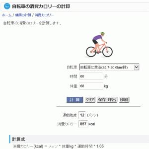 【ビールのカロリーと自転車の消費カロリー】