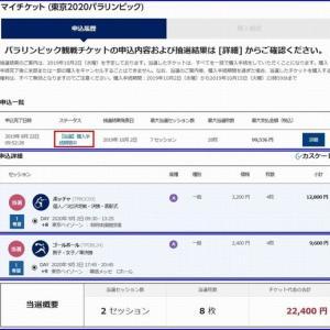 2020東京パラリンピック観戦チケットの抽選結果 (2019年10月)