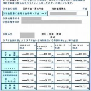年金振込通知書 (2019年10月)