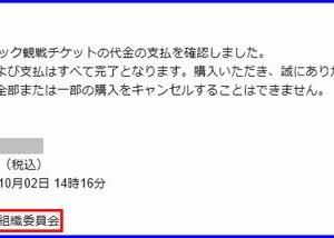 VISA決済ミス~東京2020五輪組織委員会 (2019年10月)