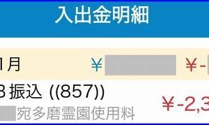 多磨霊園 ~ 正式申込み (2019年11月)