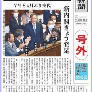 新首相に菅氏 (2020年9月16日)