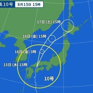 2019 台風10号 (2019年8月)