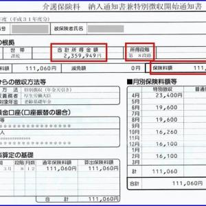 H31 介護保険料の正式決定通知書 (2019年8月)