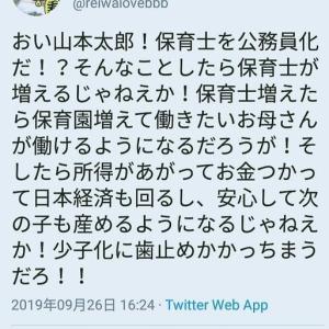 「山本太郎への叱責?」No.2433
