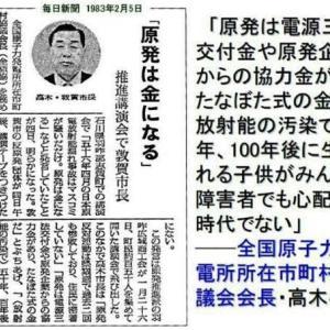 「長年後ろ暗い関係:でも違法じゃないから辞めないと関電社長」No.2434No.