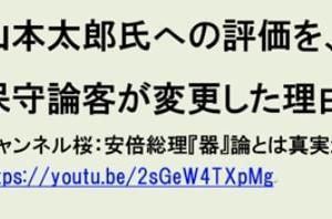 「山本太郎氏の評価を保守論客が変え始めている」No.2447