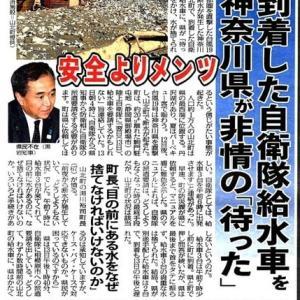 「神奈川県もヒドイ!自衛隊の給水車を追い返したとか」No.2454