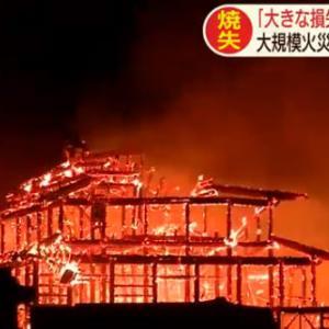 「沖縄の首里城が全焼……」No.2468