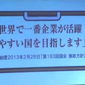 """「萩生田""""身の丈""""発言で見えた愛のない教育政策」No.2469"""