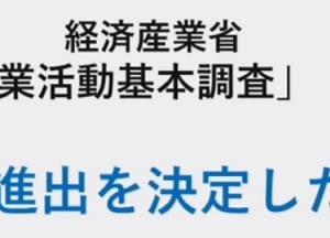 「N国党・立花孝志の経済論『法人税を上げたら金持ちは海外へ逃げる』の嘘を経済専門家の皆さんが大喝破」No.2670