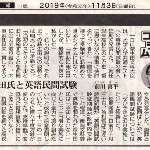 「萩生田答弁もまた嘘まみれ」No.2677