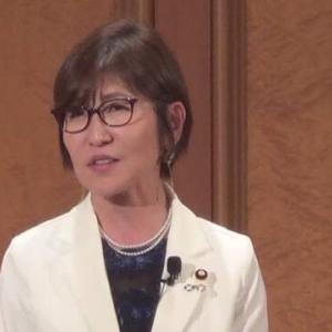 「『憲法改正して男女平等に』だって❓❣稲田朋美氏の認識とは一体……」No.3784