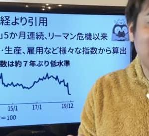 「GDP6.3%減でさらに景気悪化…消費税増税とコロナウィルスで」No.3789