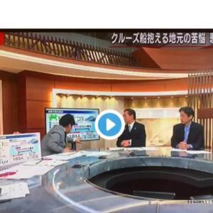 「えっ!クルーズ船対応は国がやっているんじゃないの?!神奈川県黒岩知事暴露」No.3796