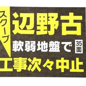 「辺野古の護岸工事コッソリ打ち切り5件」No.3834