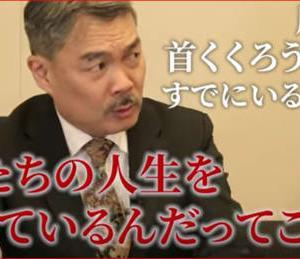 「日本を壊す政治家に心底怒る経済学者、藤井聡」No.3837