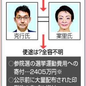 「前代未聞の議員夫婦逮捕は今日か」No.3896