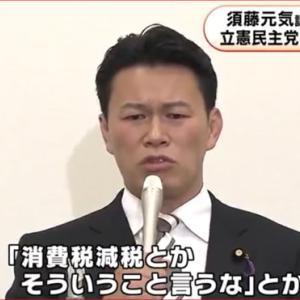 「須藤元気氏が立憲民主党を離党。『山本太郎さんを応援したい!』」No.3897