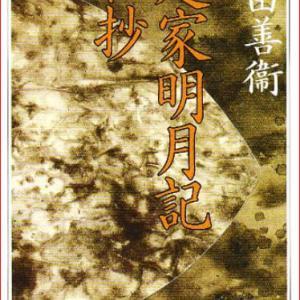 「『世間静かならず』を生きた先輩たち」No.3901