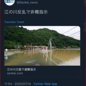 「江の川反乱で非難指示??」No.3923