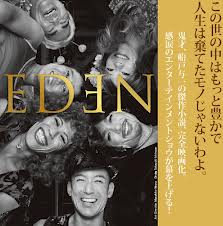 「思い出の映画『EDEN』山本太郎主演」No.3965