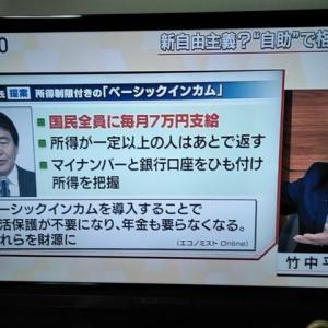 「月7万円でどうやって暮らせるっちゅうねん??」No.3794