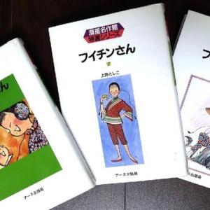 「漫画家上田としこと『フイチンさん』」No.3984