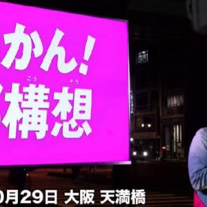 「山本太郎の演説で五千票以上逃げた、維新が分析」No.3995