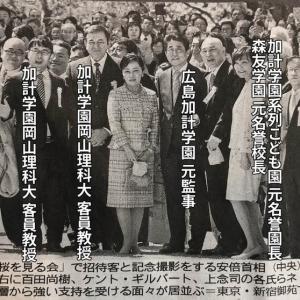 「アベ政権、〈『桜を見る会』は意義がある〉と閣議決定」No.2455
