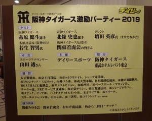 2019阪神タイガース激励パーティー