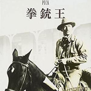 グレゴリー・ペックの西部劇「拳銃王」