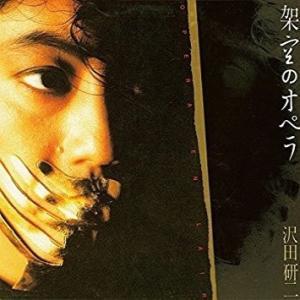 沢田研二『架空のオペラ』初めてのアルバム