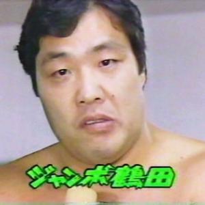 ジャンボ鶴田が◯◯直伝の・・・