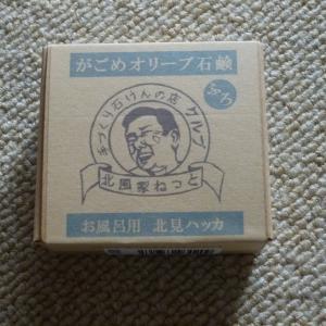 北海道お土産のせっけんを使用した感想